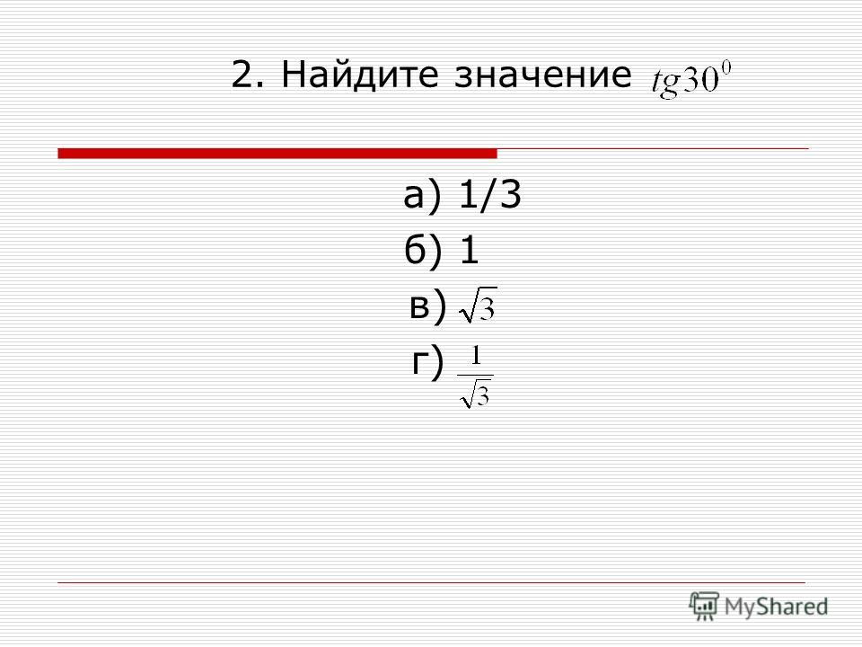 2. Найдите значение а) 1/3 б) 1 в) г)