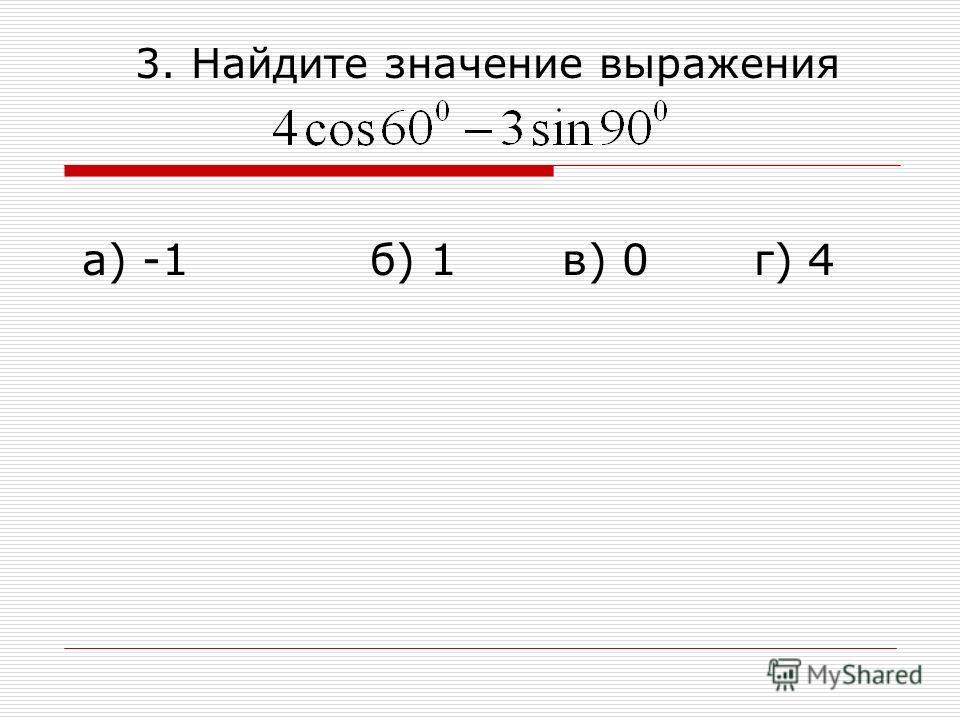 а) -1б) 1в) 0г) 4 3. Найдите значение выражения