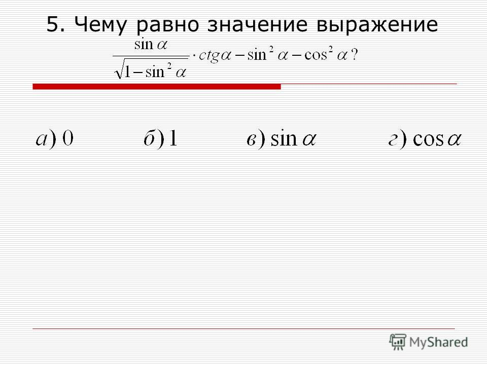 5. Чему равно значение выражение