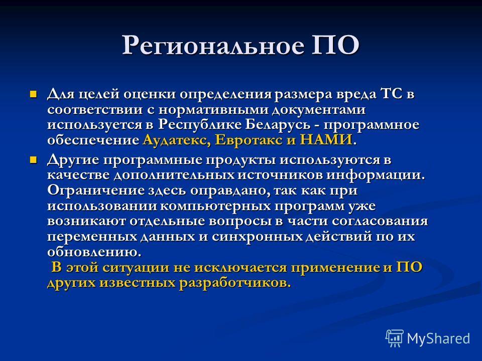 Региональное ПО Для целей оценки определения размера вреда ТС в соответствии с нормативными документами используется в Республике Беларусь - программное обеспечение Аудатекс, Евротакс и НАМИ. Для целей оценки определения размера вреда ТС в соответств