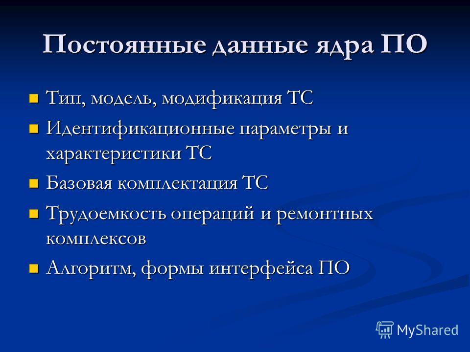 Постоянные данные ядра ПО Тип, модель, модификация ТС Тип, модель, модификация ТС Идентификационные параметры и характеристики ТС Идентификационные параметры и характеристики ТС Базовая комплектация ТС Базовая комплектация ТС Трудоемкость операций и