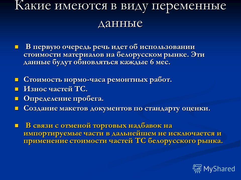 Какие имеются в виду переменные данные В первую очередь речь идет об использовании стоимости материалов на белорусском рынке. Эти данные будут обновляться каждые 6 мес. В первую очередь речь идет об использовании стоимости материалов на белорусском р