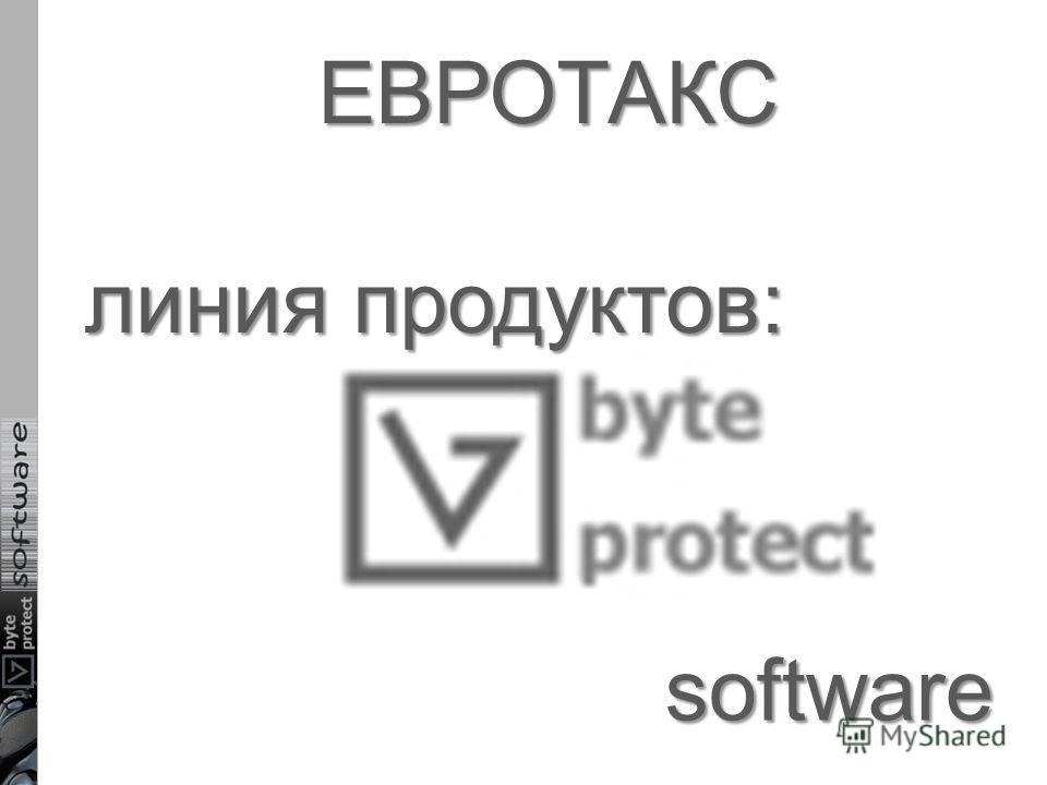 software ЕВРОТАКС линия продуктов: