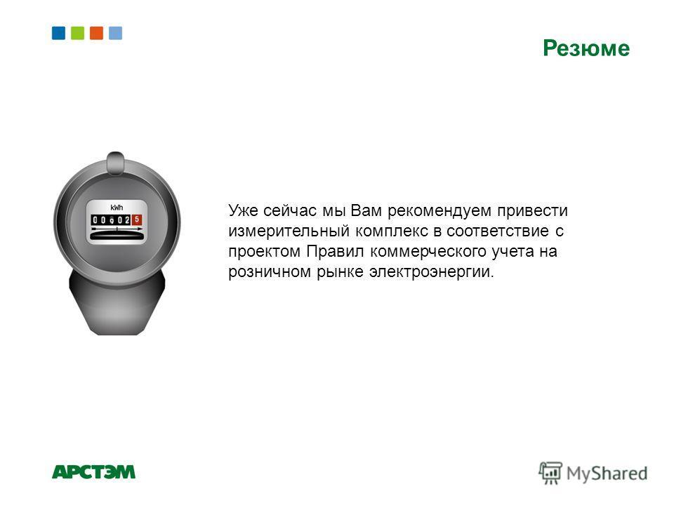 Уже сейчас мы Вам рекомендуем привести измерительный комплекс в соответствие с проектом Правил коммерческого учета на розничном рынке электроэнергии. Резюме