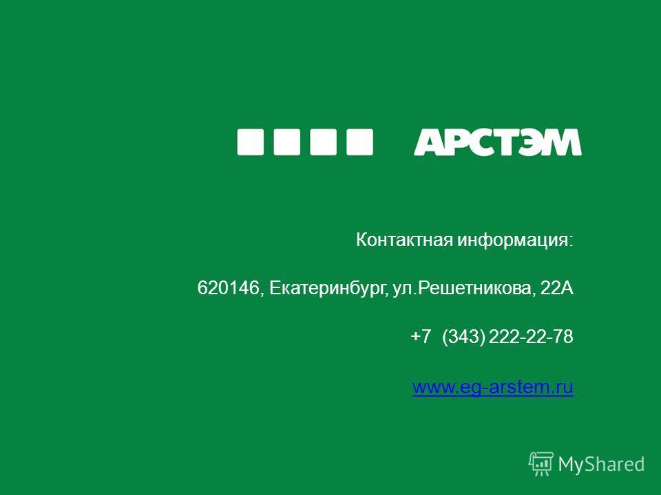Контактная информация: 620146, Екатеринбург, ул.Решетникова, 22А +7 (343) 222-22-78 www.eg-arstem.ru