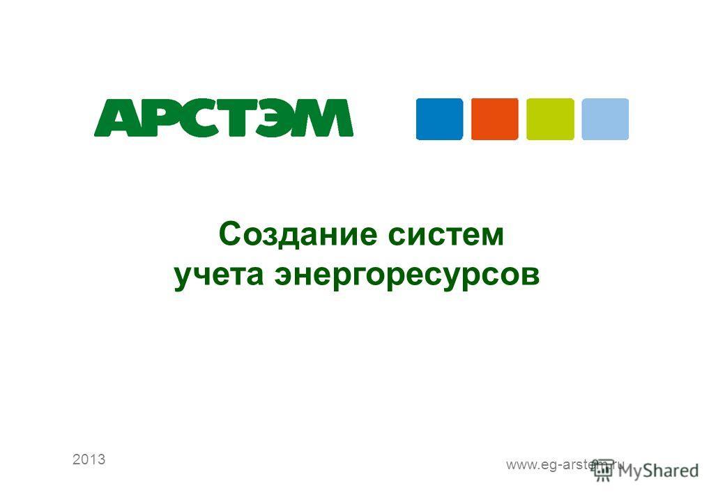 Рекомендации по выбору технических решений для АИИС ОРЭ э 2013 www.eg-arstem.ru Создание систем учета энергоресурсов