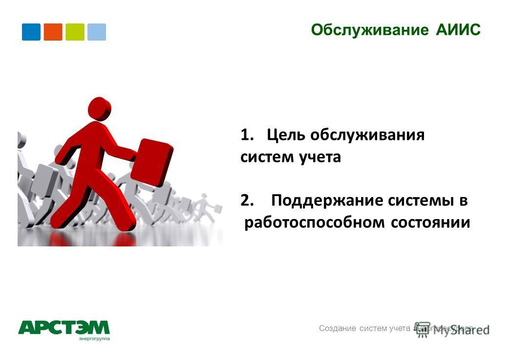 Создание систем учета энергоресурсов 1.Цель обслуживания систем учета 2. Поддержание системы в работоспособном состоянии