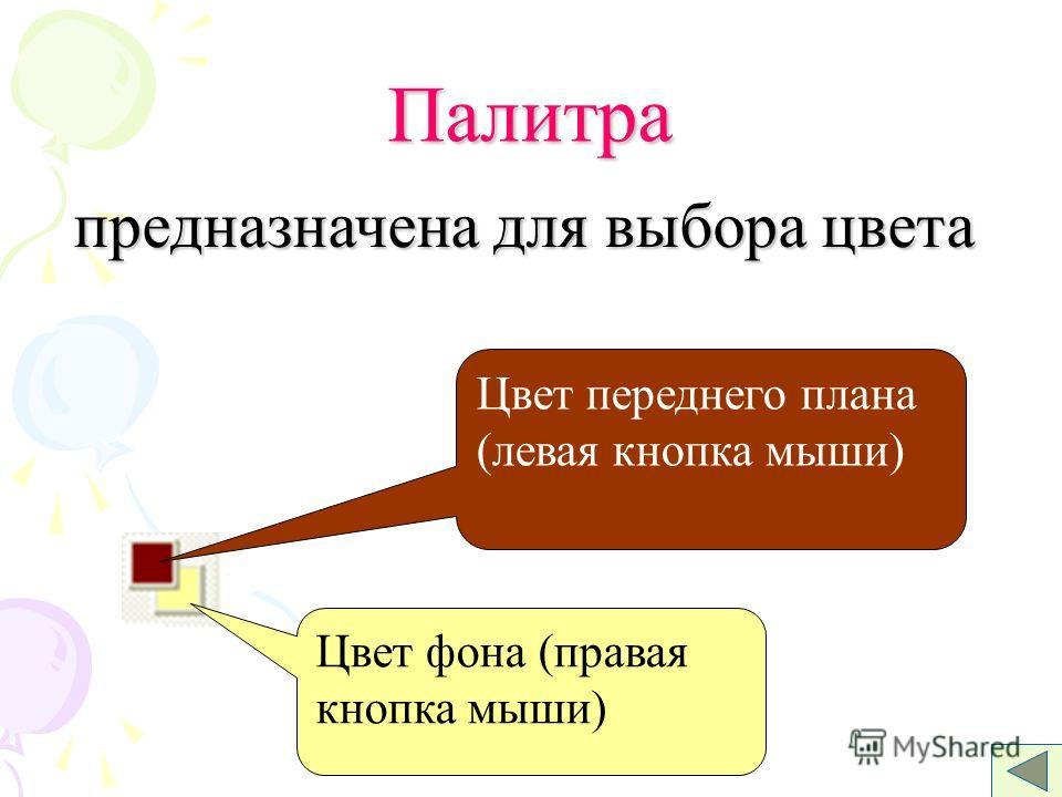 Палитра Цвет переднего плана (левая кнопка мыши) Цвет фона (правая кнопка мыши) предназначена для выбора цвета