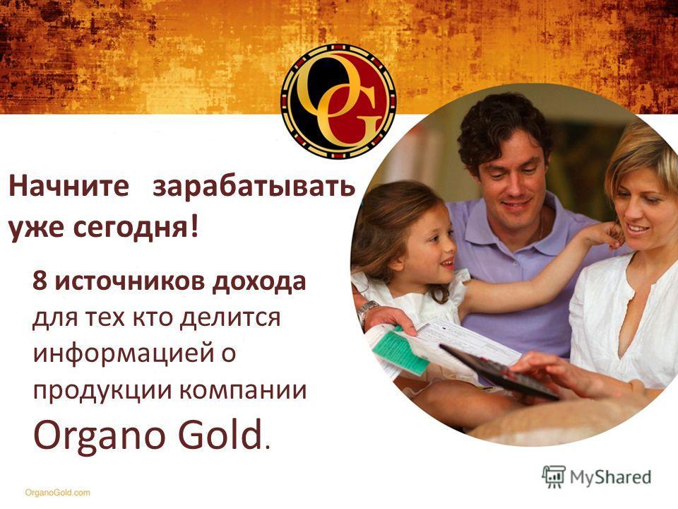 Начните зарабатывать уже сегодня! 8 источников дохода для тех кто делится информацией о продукции компании Organo Gold.