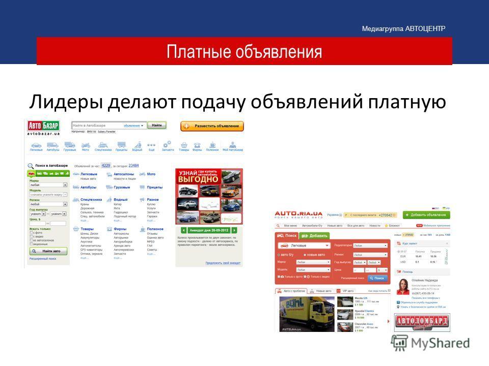 Платные объявления Медиагруппа АВТОЦЕНТР Лидеры делают подачу объявлений платную