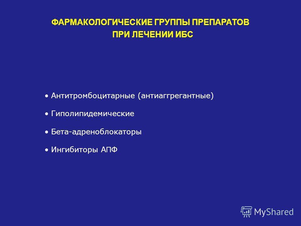Антитромбоцитарные (антиаггрегантные) Гиполипидемические Бета-адреноблокаторы Ингибиторы А П Ф ФАРМАКОЛОГИЧЕСКИЕ ГРУППЫ ПРЕПАРАТОВ ПРИ ЛЕЧЕНИИ ИБС