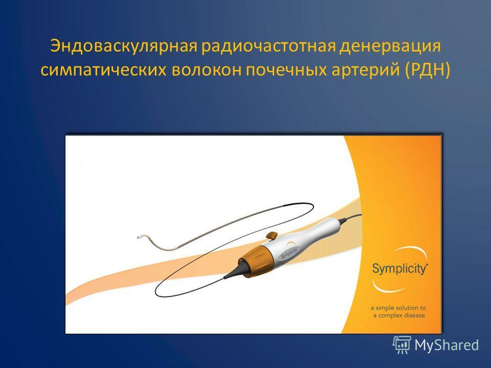 Эндоваскулярная радиочастотная денервация симпатических волокон почечных артерий (РДН)