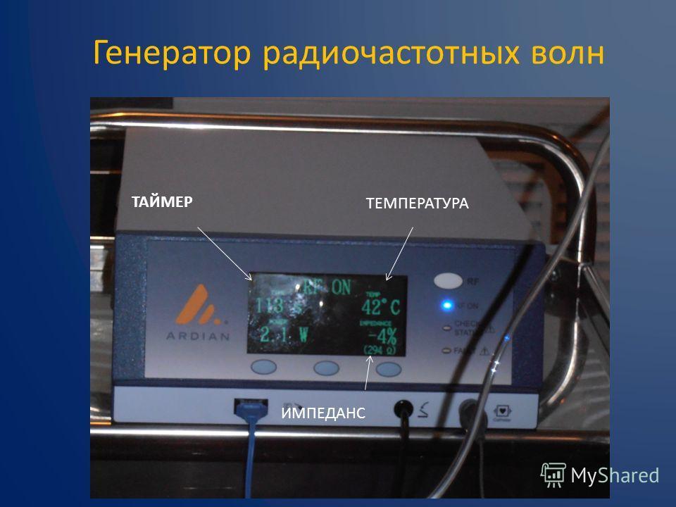 Генератор радиочастотных волн ТАЙМЕР ТЕМПЕРАТУРА ИМПЕДАНС