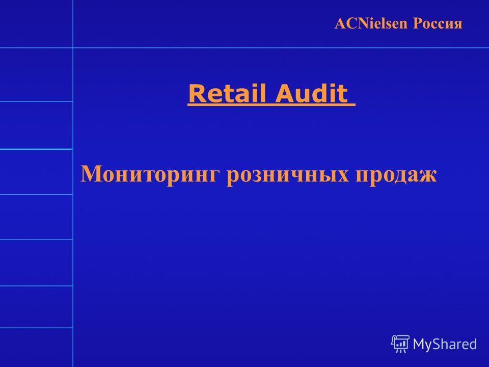 ACNielsen Россия Мониторинг розничных продаж Retail Audit