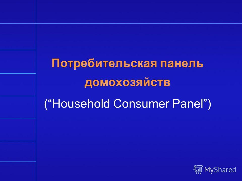 Потребительская панель домохозяйств (Household Consumer Panel)