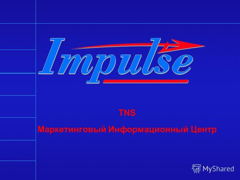 TNS Маркетинговый Информационный Центр