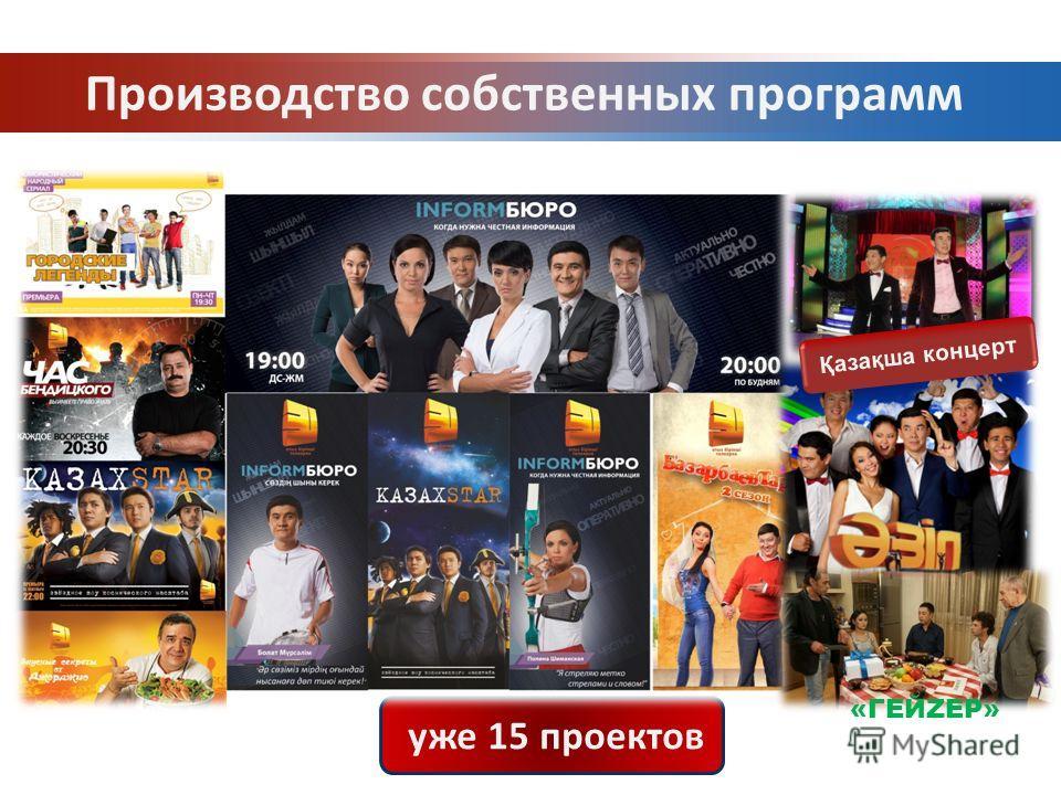Производство собственных программ уже 15 проектов Қазақша концерт «ГЕЙZЕР»