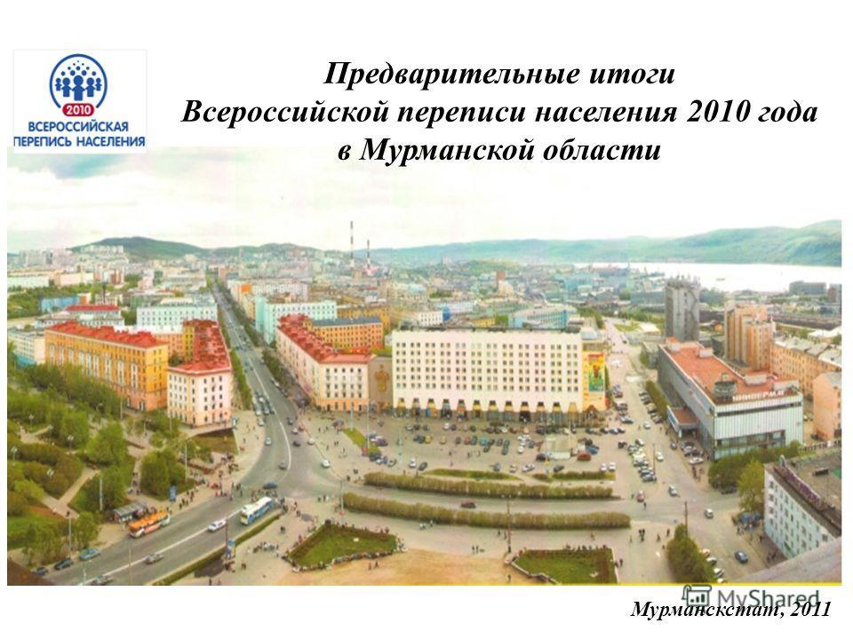 Предварительные итоги Всероссийской переписи населения 2010 года в Мурманской области Мурманскстат, 2011
