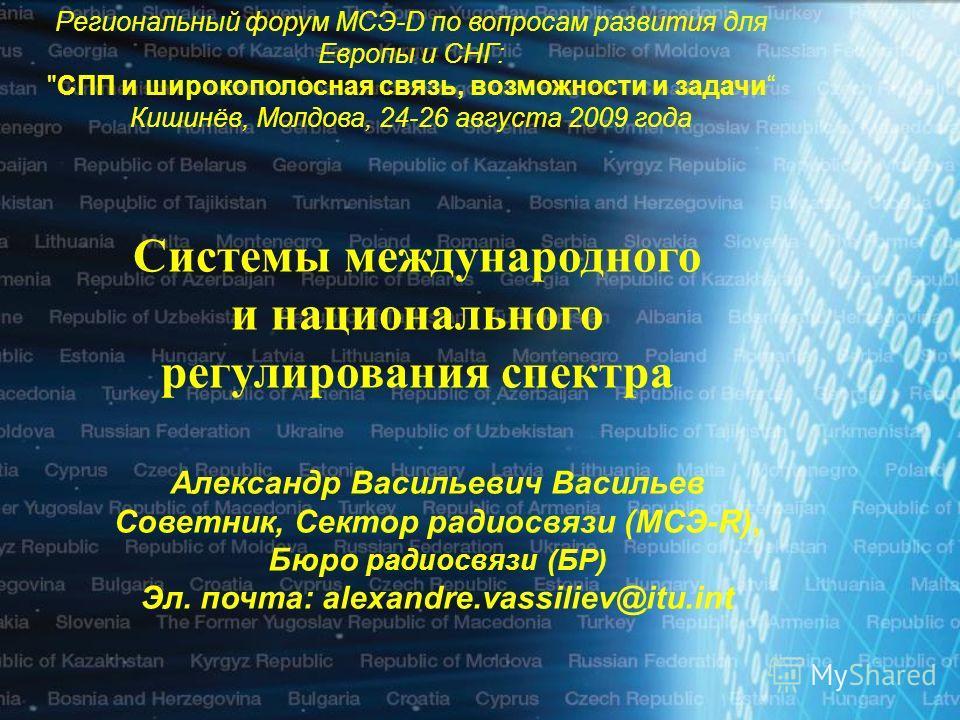 Системы международного и национального регулирования спектра Региональный форум МСЭ-D по вопросам развития для Европы и СНГ: