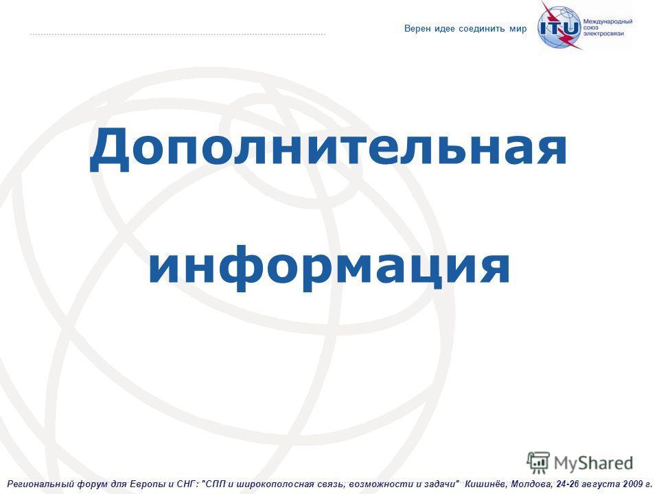 Верен идее соединить мир Региональный форум для Европы и СНГ: СПП и широкополосная связь, возможности и задачи Кишинёв, Молдова, 24-26 августа 2009 г. Дополнительная информация