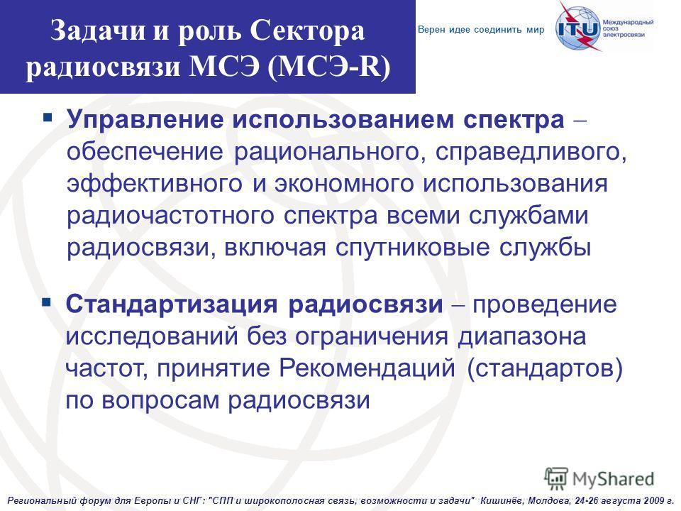 Верен идее соединить мир Региональный форум для Европы и СНГ: