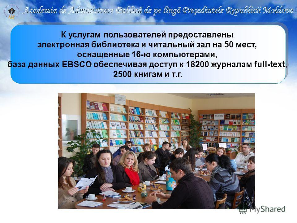 К услугам пользователей предоставлены электронная библиотека и читальный зал на 50 мест, оснащенные 16-ю компьютерами, база данных EBSCO обеспечивая доступ к 18200 журналам full-text, 2500 книгам и т.г. К услугам пользователей предоставлены электронн