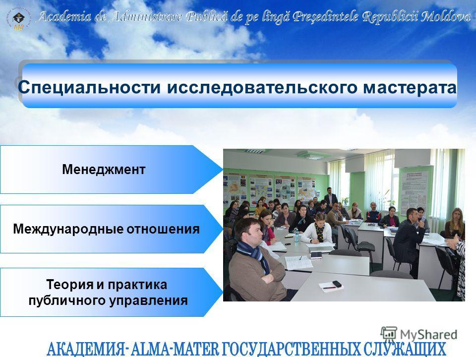 Специальности исследовательского мастерата Специальности исследовательского мастерата Менеджмент Международные отношения Теория и практика публичного управления