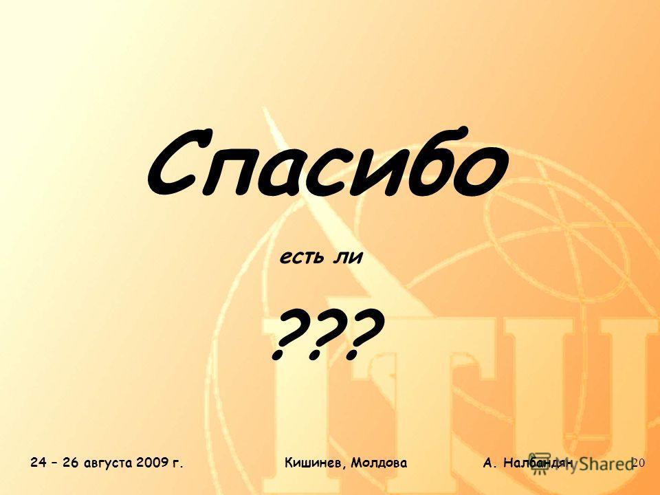 24 – 26 августа 2009 г.Кишинев, Молдова А. Налбандян20 Спасибо есть ли ???