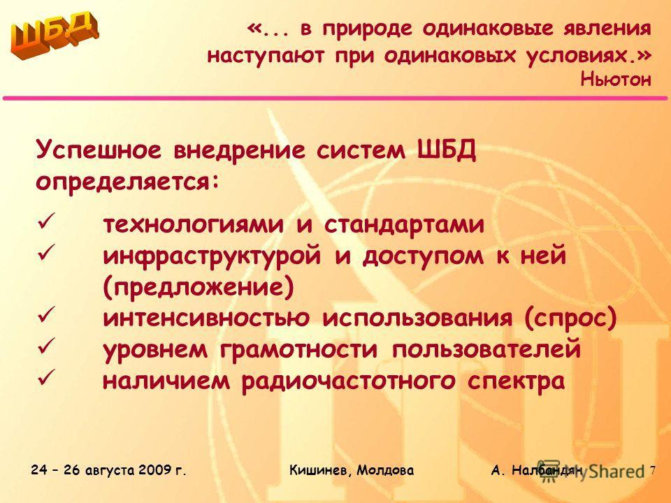 24 – 26 августа 2009 г.Кишинев, Молдова А. Налбандян7 Успешное внедрение систем ШБД определяется: технологиями и стандартами инфраструктурой и доступом к ней (предложение) интенсивностью использования (спрос) уровнем грамотности пользователей наличие