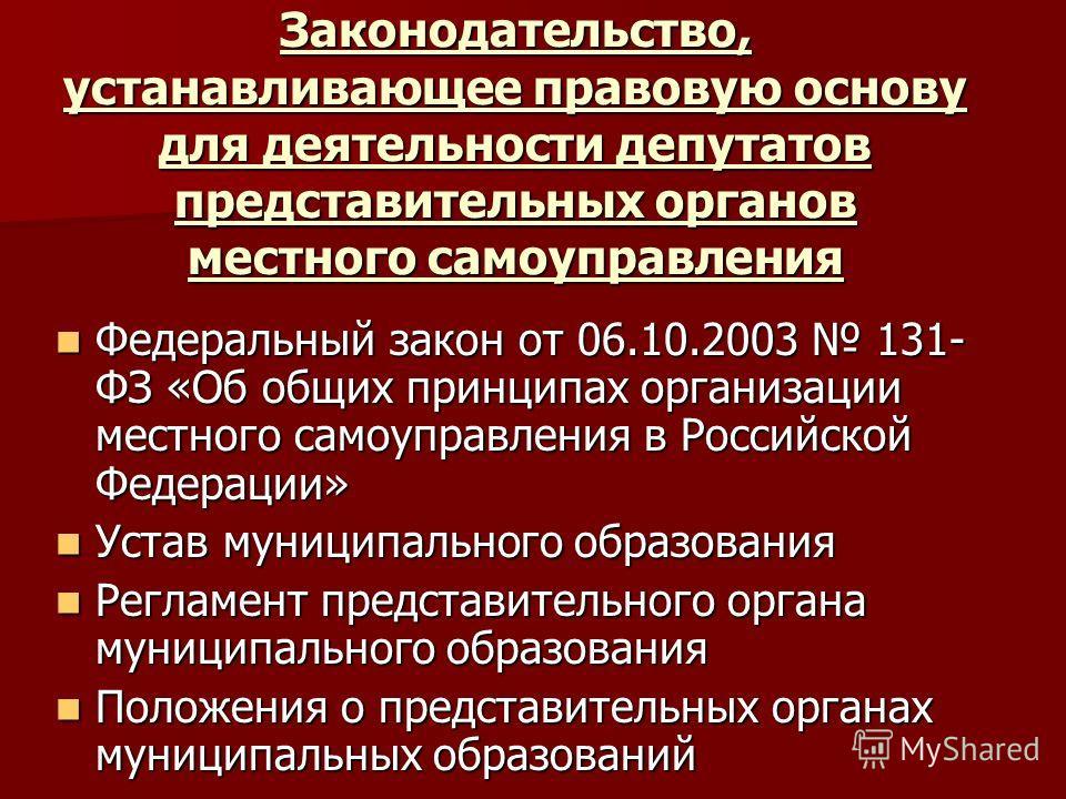 Основы деятельности представительных органов муниципальных образований