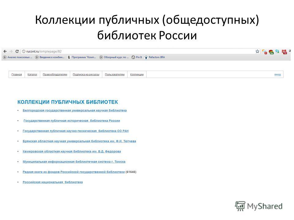 Коллекции публичных (общедоступных) библиотек России