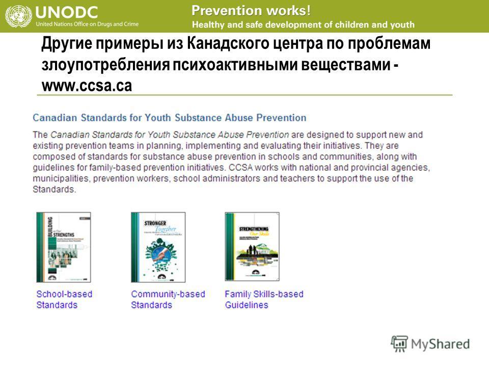 Другие примеры из Канадского центра по проблемам злоупотребления психоактивными веществами - www.ccsa.ca
