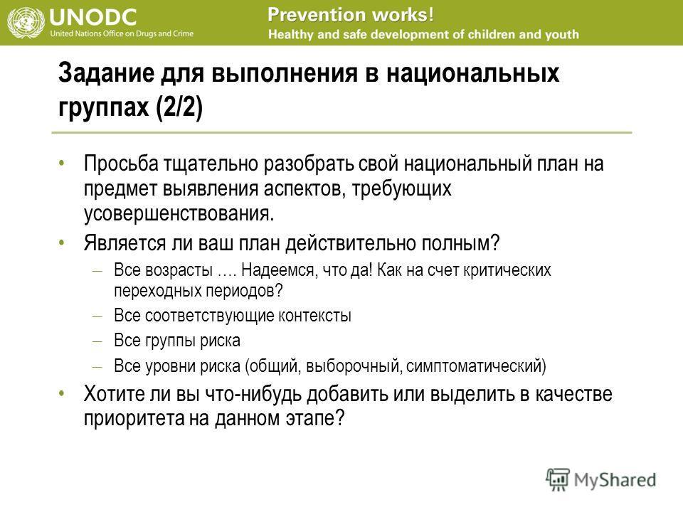 Задание для выполнения в национальных группах (2/2) Просьба тщательно разобрать свой национальный план на предмет выявления аспектов, требующих усовершенствования. Является ли ваш план действительно полным? – Все возрасты …. Надеемся, что да! Как на