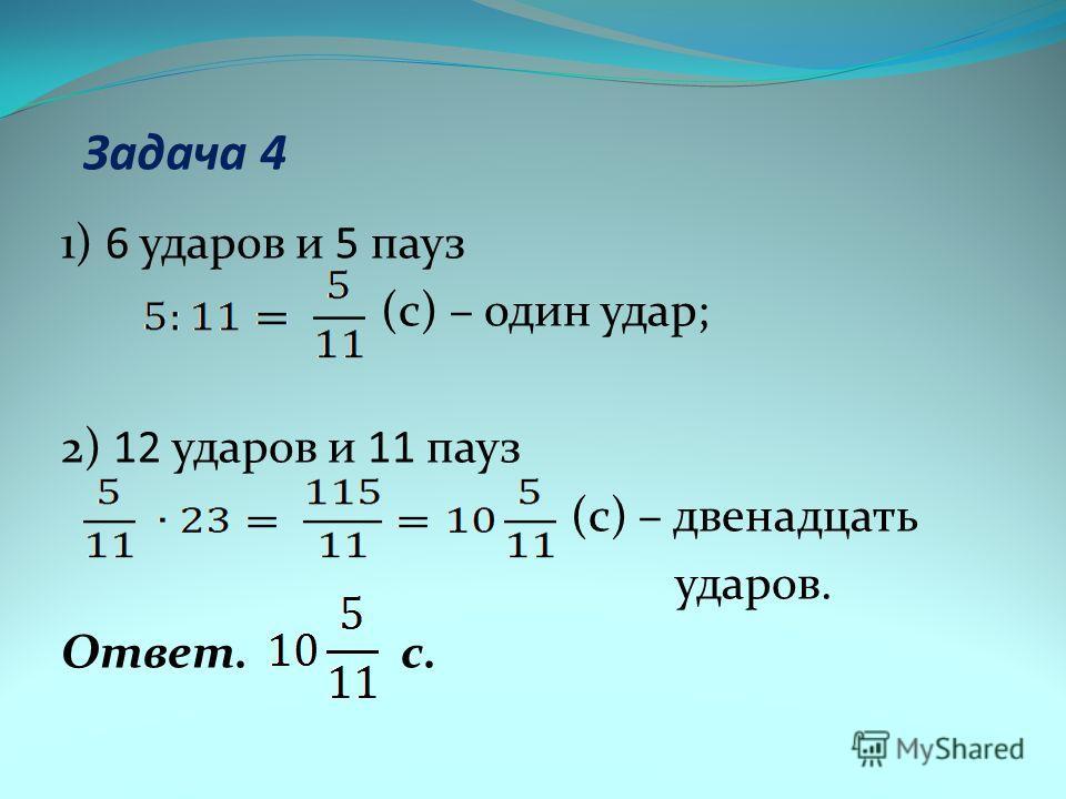 Задача 4 1) 6 ударов и 5 пауз (с) – один удар; 2) 12 ударов и 11 пауз (с) – двенадцать ударов. Ответ. с.