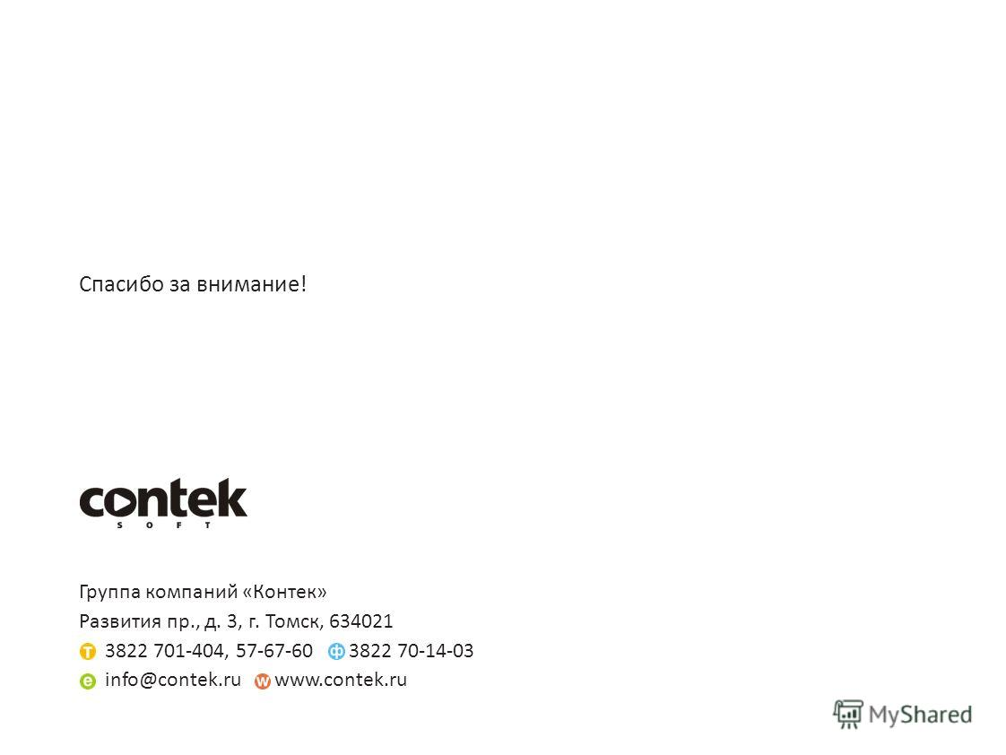 Спасибо за внимание! Группа компаний «Контек» Развития пр., д. 3, г. Томск, 634021 3822 701-404, 57-67-603822 70-14-03 info@contek.ruwww.contek.ru