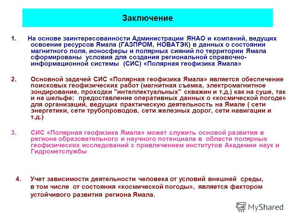 1. На основе заинтересованности Администрации ЯНАО и компаний, ведущих освоение ресурсов Ямала (ГАЗПРОМ, НОВАТЭК) в данных о состоянии магнитного поля, ионосферы и полярных сияний по территории Ямала сформированы условия для создания региональной спр