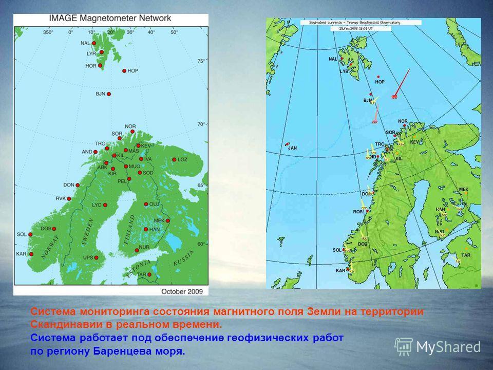 Система мониторинга состояния магнитного поля Земли на территории Скандинавии в реальном времени. Система работает под обеспечение геофизических работ по региону Баренцева моря.