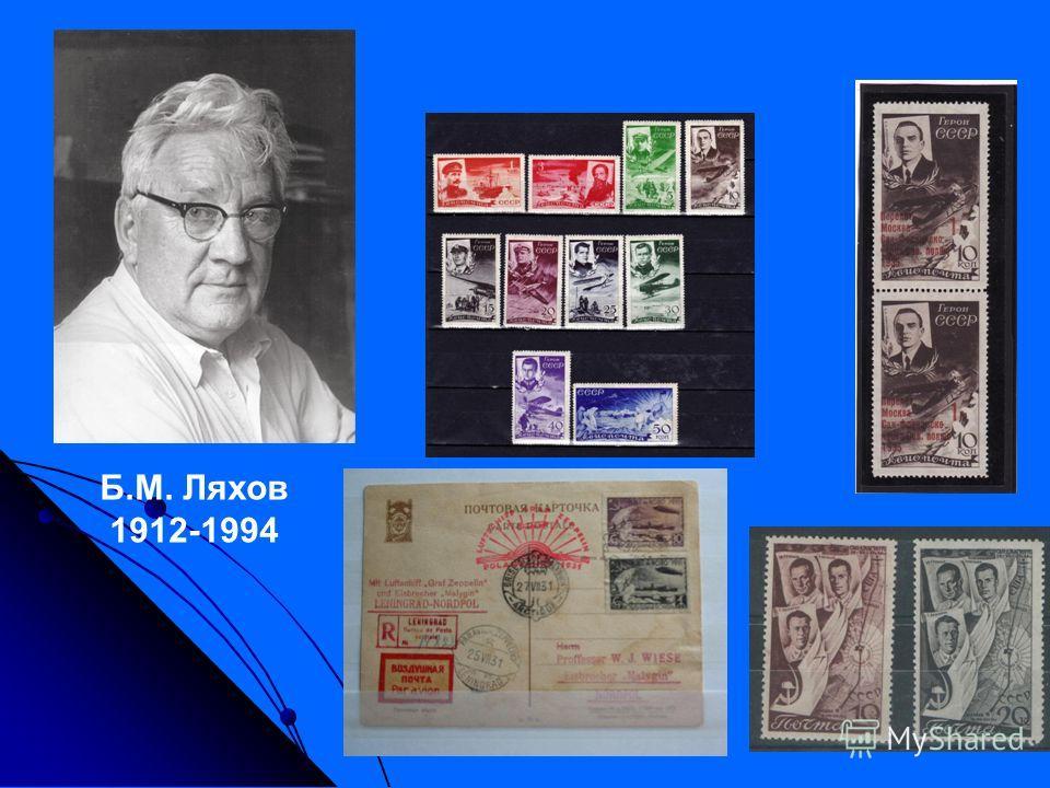 Б.М. Ляхов 1912-1994