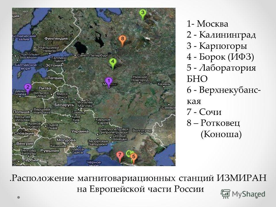 1- Москва 2 - Калининград 3 - Карпогоры 4 - Борок (ИФЗ) 5 - Лаборатория БНО 6 - Верхнекубанс- кая 7 - Сочи 8 – Ротковец (Коноша).Расположение магнитовариационных станций ИЗМИРАН на Европейской части России