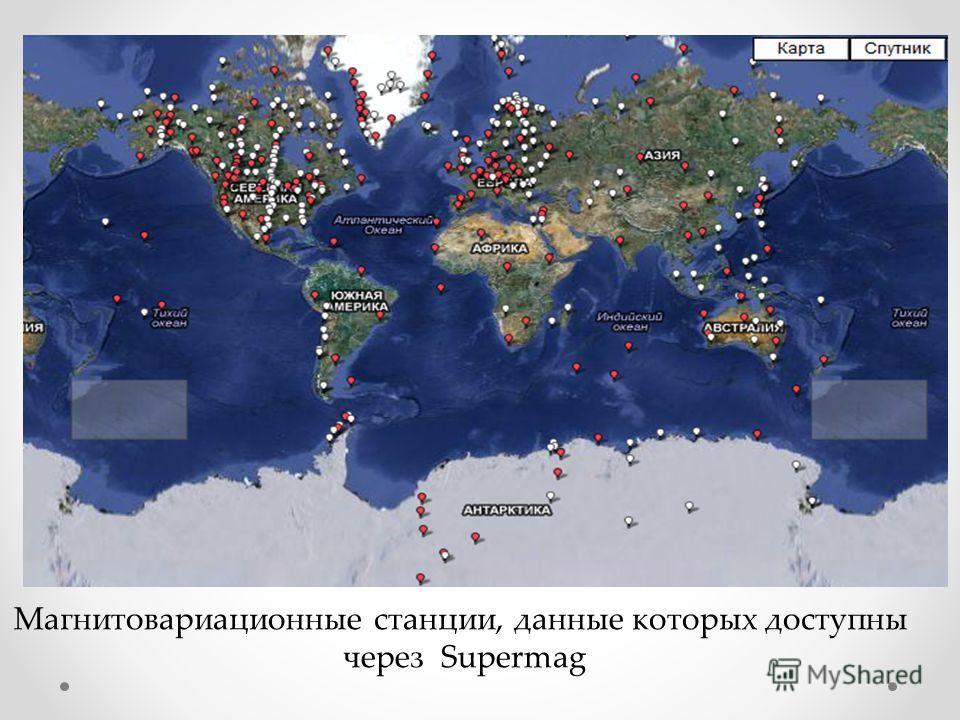 Магнитовариационные станции, данные которых доступны через Supermag