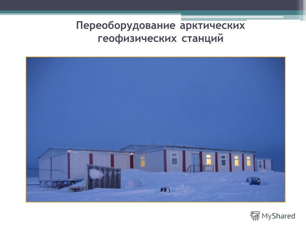 Переоборудование арктических геофизических станций