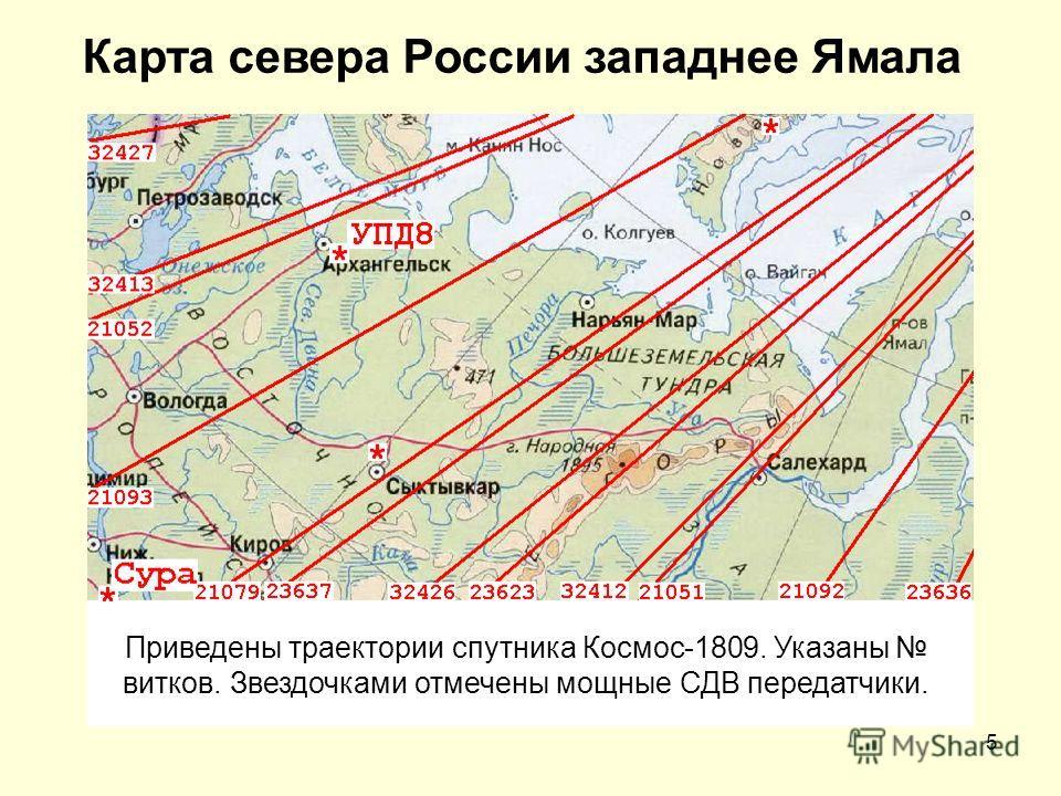 5 Карта севера России западнее Ямала Приведены траектории спутника Космос-1809. Указаны витков. Звездочками отмечены мощные СДВ передатчики.