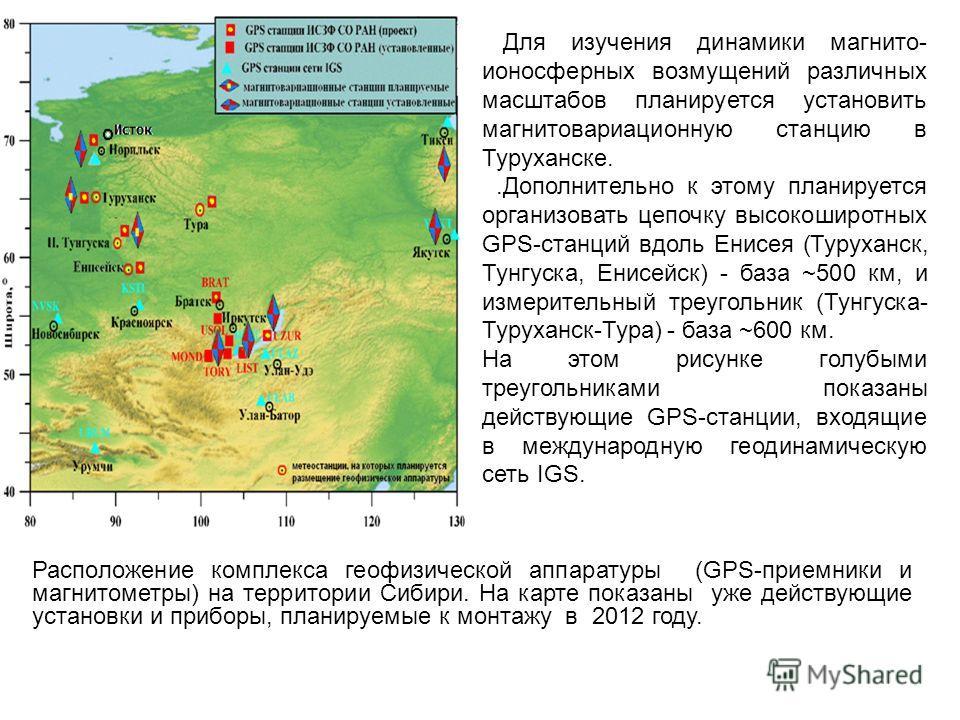 Расположение комплекса геофизической аппаратуры (GPS-приемники и магнитометры) на территории Сибири. На карте показаны уже действующие установки и приборы, планируемые к монтажу в 2012 году. Для изучения динамики магнито- ионосферных возмущений разли