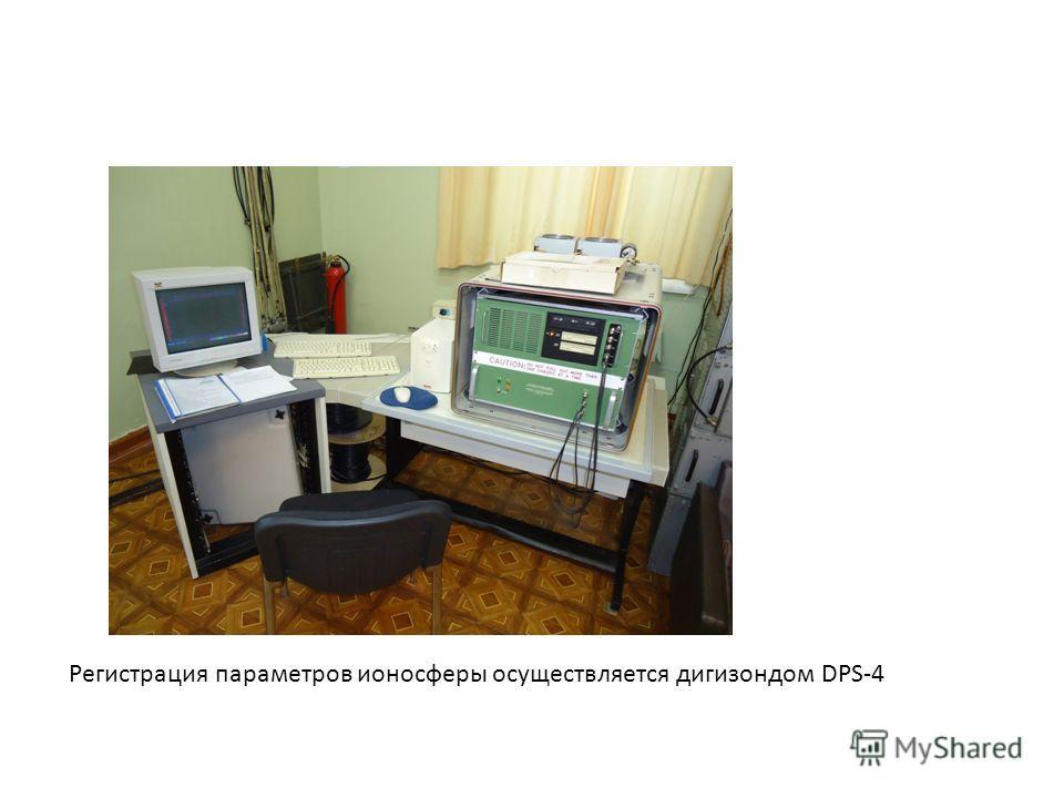 Регистрация параметров ионосферы осуществляется дигизондом DPS-4