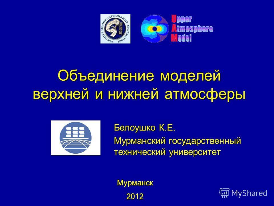 Объединение моделей верхней и нижней атмосферы Белоушко К.Е. Мурманский государственный технический университет Мурманск2012