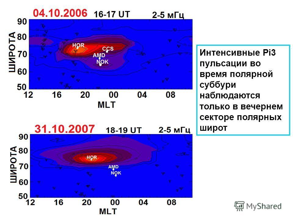 Интенсивные Pi3 пульсации во время полярной суббури наблюдаются только в вечернем секторе полярных широт