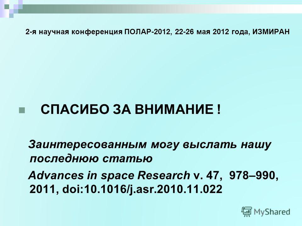 2-я научная конференция ПОЛАР-2012, 22-26 мая 2012 года, ИЗМИРАН СПАСИБО ЗА ВНИМАНИЕ ! Заинтересованным могу выслать нашу последнюю статью Advances in space Research v. 47, 978–990, 2011, doi:10.1016/j.asr.2010.11.022