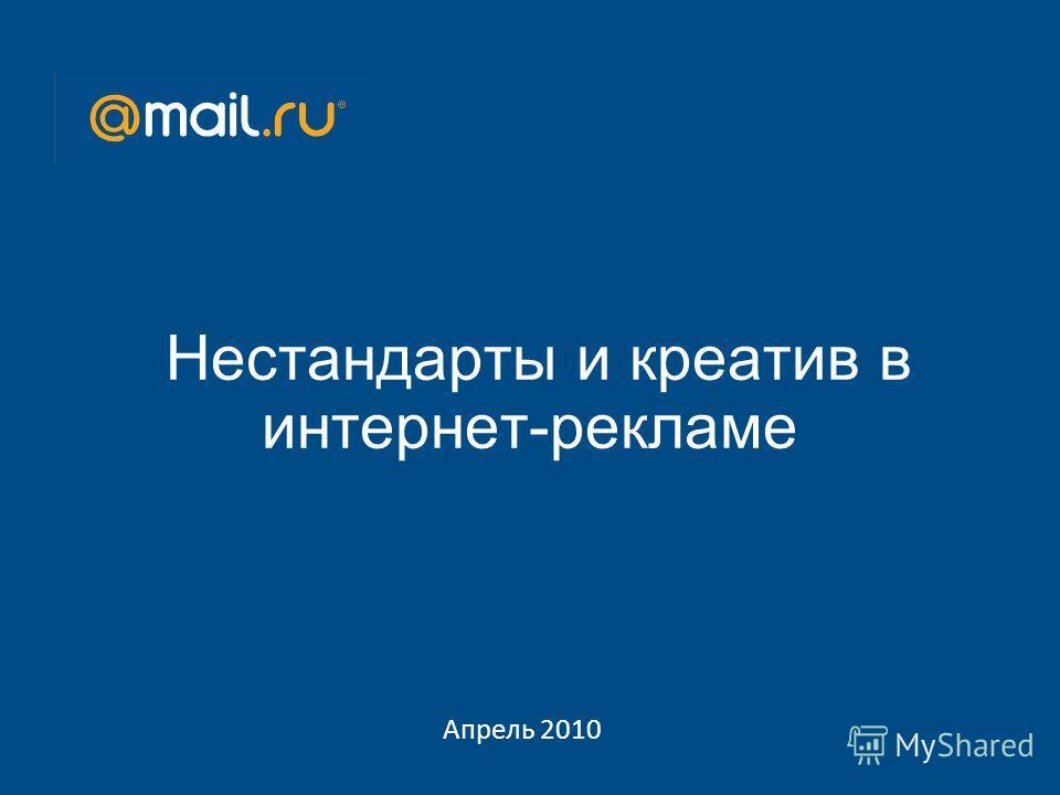 Апрель 2010 Нестандарты и креатив в интернет-рекламе