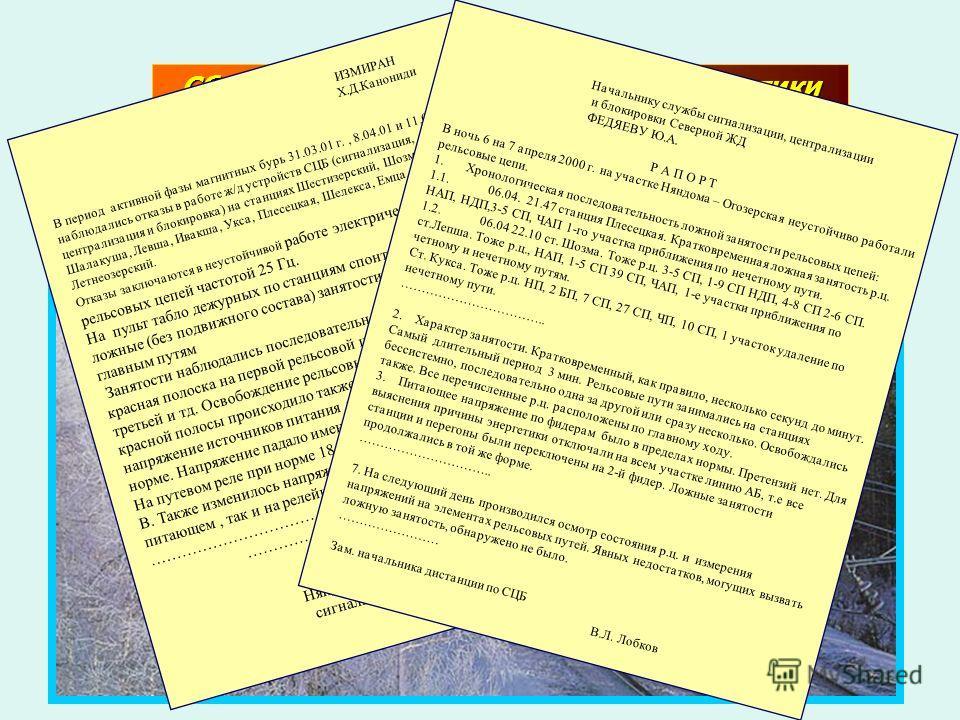 Сбои в работе железнодорожной автоматики во время магнитных бурь ИЗМИРАН Х.Д.Канониди В период активной фазы магнитных бурь 31.03.01 г., 8.04.01 и 11.04.01 наблюдались отказы в работе ж/д устройств СЦБ (сигнализация, централизация и блокировка) на ст