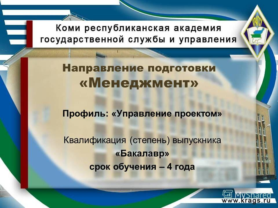 Профиль: «Управление проектом» Квалификация (степень) выпускника «Бакалавр» срок обучения – 4 года Направление подготовки «Менеджмент»